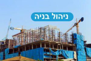 ניהול בניה ביקנעם